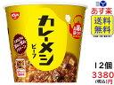 日清食品 日清 カレーメシ ビーフ 107g×6個入×(2ケース) 賞味期限2021/10/22