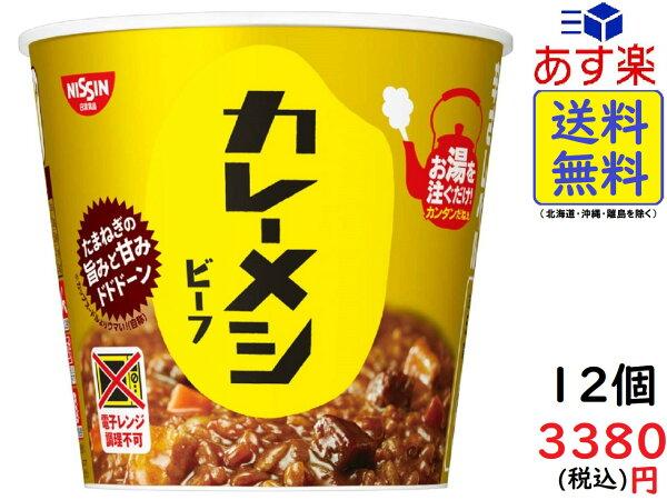 日清食品日清カレーメシビーフ107g×6個入×(2ケース)賞味期限2021/09/08