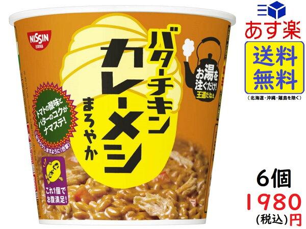 日清バターチキンカレーメシまろやか100g×6個賞味期限2021/07/27