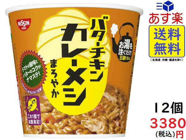 日清バターチキンカレーメシまろやか100g×12個賞味期限2021/07/27
