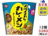 日清 スパイスカレー カレーメシ おしゃれチキン 91g ×12個賞味期限2021/09/10