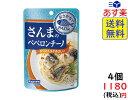 送料無料 【2ケースセット】カゴメ パスタソース ツナクリーム140g×30個入×(2ケース) ※北海道・沖縄は別途送料が必要。