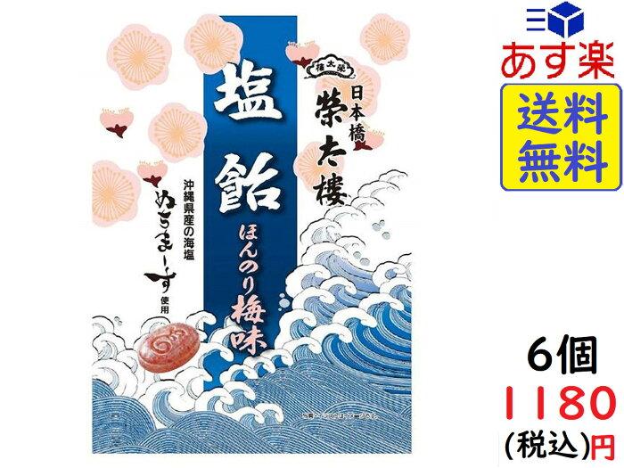 榮太樓 塩飴ほんのり梅味 80g×6個 賞味期限2020/07