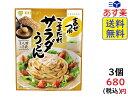 ミツカン まぜつゆ ごまだれサラダうどん 87g×3袋 賞味期限 2020/04/13 - exicoast Internet store 2号店