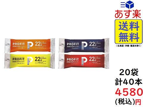 丸善 プロフィット ささみ プロテインバー 4種アソート( コンソメ ・ ブラックペッパー ・ レモン ・ レッドペッパー ) 20袋40本入