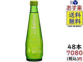 リードオフジャパン アップルタイザー 275ml瓶 × 24本入 × 2ケース 賞味期限2021/03/8