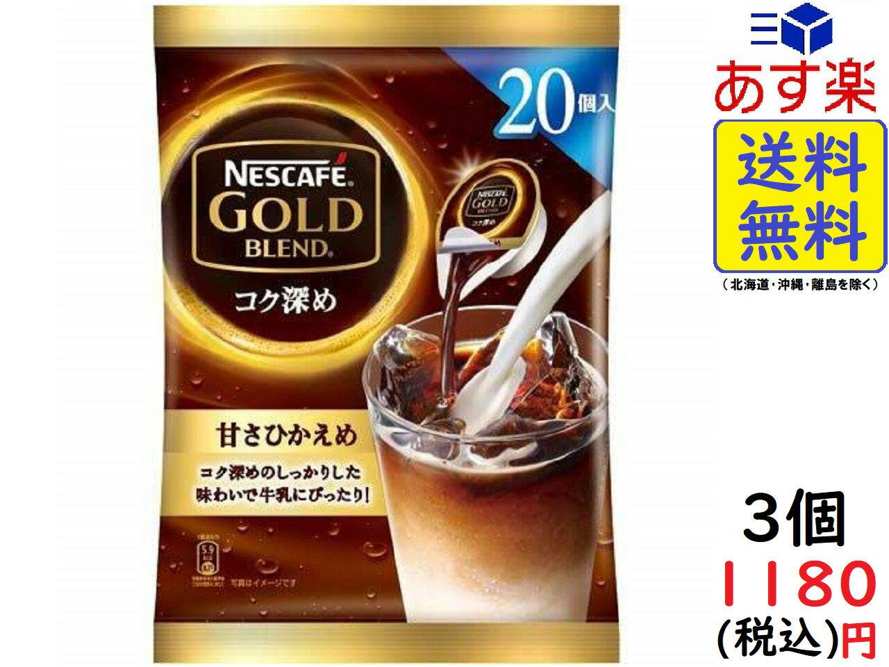 ネスカフェ ゴールドブレンド コク深め ポーション 甘さひかえめ 20個×3袋