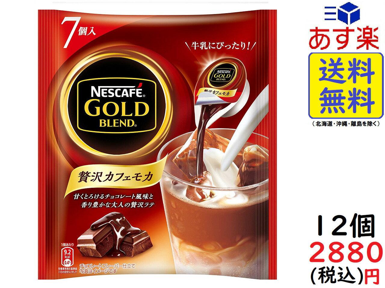 ネスカフェ ゴールドブレンド ポーション 贅沢カフェモカ 7個×12袋 賞味期限2019/12