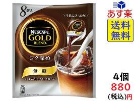 ネスカフェ ゴールドブレンド コク深め ポーション 無糖 8個×4袋 賞味期限2020/03以降