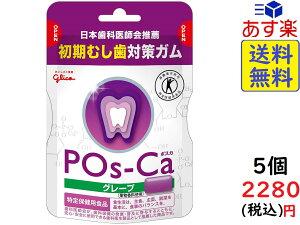 トクホ 江崎グリコ ポスカ グレープ エコパウチ 初期虫歯対策ガム 75g×5個 賞味期限2022/12