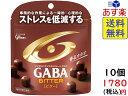江崎グリコ GABA ギャバ(ビターチョコレート) スタンドパウチ 51g ×10袋(機能性表示食品) 賞味期限2021/12