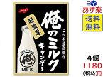 ノーベル 俺のミルク 80g×4個 賞味期限2022/06