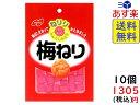 ノーベル ねりり 梅ねり 20g×10個 賞味期限2021/10