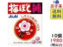 アサヒグループ食品 梅ぼし純 24粒×10個 賞味期限2023/07