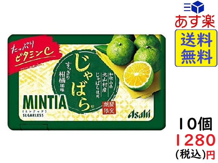 アサヒグループ食品 ミンティア じゃばら 50粒 ×10個 賞味期限2020/11