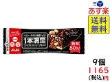 アサヒグループ食品 1本満足バー シリアルブラック 1本×9個 賞味期限2021/11