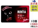 アサヒグループ食品 ミンティア 黒猫のチェリー 50粒 ×10個