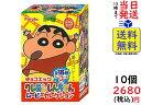 フルタ チョコエッグ クレヨンしんちゃん ムービーセレクション 10個入りBOX (食玩) 2021/08/23発売予定 賞味期限2022/07