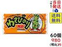 菓道 わさびのり太郎 ×60袋賞味期限2022/03/04