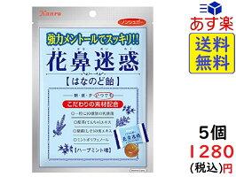 カンロ ノンシュガー花鼻迷惑はなのど飴 70g×5個 賞味期限2020/01