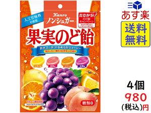 カンロ ノンシュガー果実のど飴 90g ×4袋 賞味期限2022/02