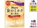 カンロ 金のミルクキャンディ 80g ×4袋 賞味期限202