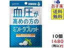 ロッテ マイニチケア 血圧が高めの方のミントタブレット 20g ×10個 賞味期限2022/06