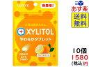 ロッテ キシリトール やわらかタブレット シトラスミント 20g ×10個 賞味期限2021/01 その1