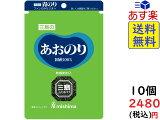 三島食品 あおのり 2.3g ×10袋 賞味期限2022/07/27