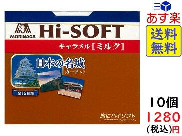 森永製菓 ハイソフト ミルク 12粒×10個 賞味期限2020/09