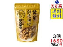 九州丸一食品 黄金鶏皮揚げ 50g×3個 賞味期限2019/12/18