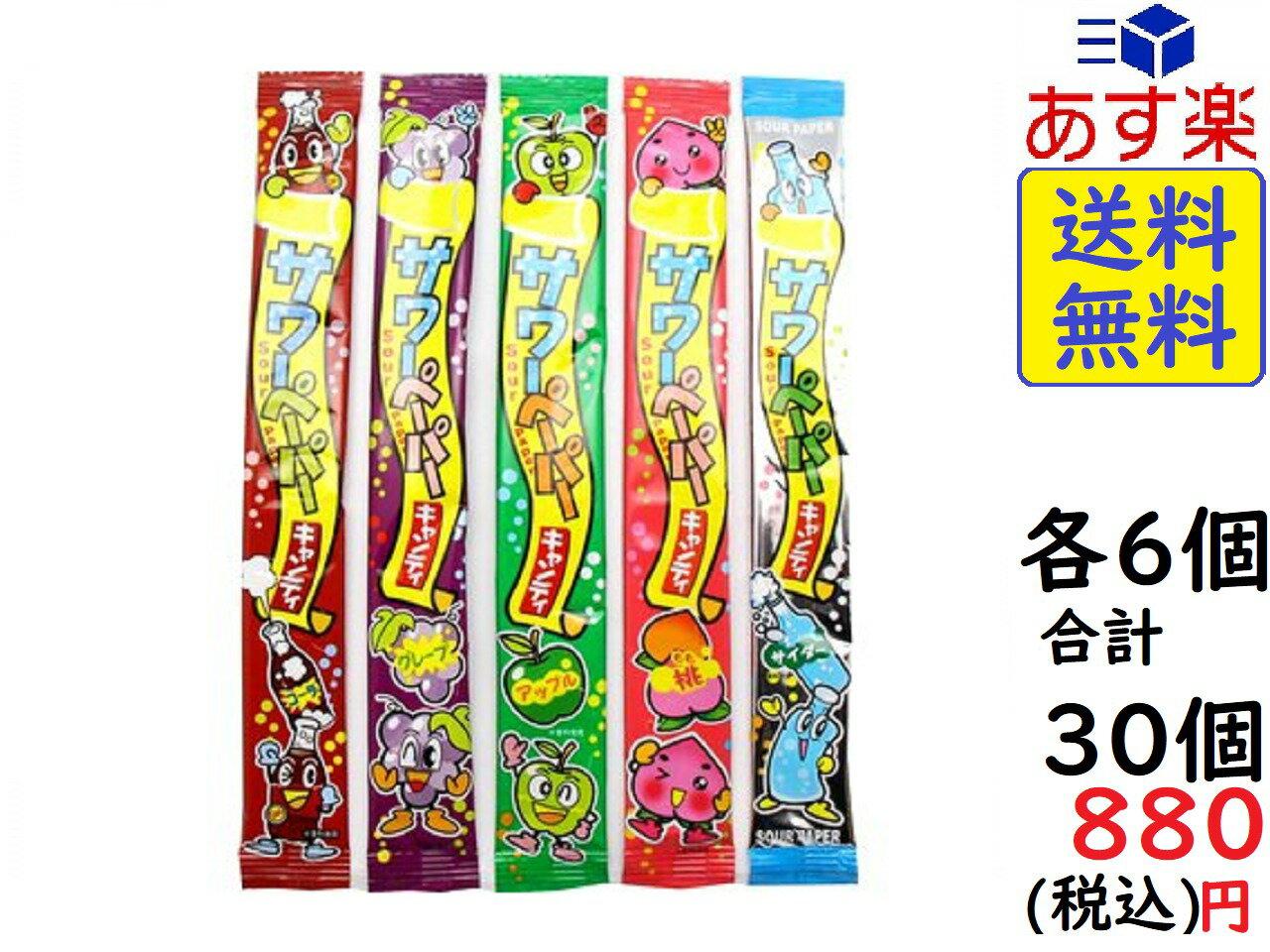 やおきん サワーペーパーキャンディー いろいろ味セット 全5種×6個 計30個 ( グレープ ・ コーラ ・ アップル ・ サイダー ・ 桃 )賞味期限残り9ヶ月以上