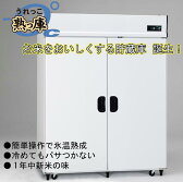 【配送・設置込】アルインコ玄米保冷庫 熟庫(うれっこ) EWH-32 玄米30kg/32袋用