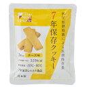 保存食50食セット(7年保存クッキー チーズ味 入数50 t...