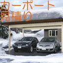 エクシーズで買える「【お見積り】カーポート【現場調査】工事範囲:関東・中京・東海一部地域」の画像です。価格は1円になります。