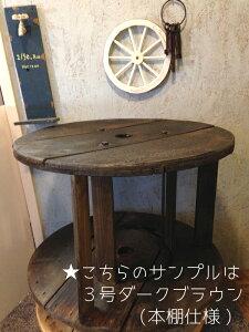 【オリジナルガーデニング創りの定番】加工・塗装済み木製電線ドラムテーブル2号