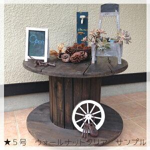 【オリジナルガーデニング創りの定番】加工・塗装済み木製電線ドラムテーブル5号