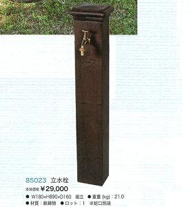 立水栓(85023)※蛇口別売り鉄鋳物立水栓水栓柱水道