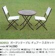 ガーデンテーブル チェアー 3点セット(80953)ガラス アルミ ナイロン