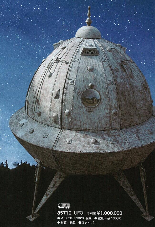 UFOオブジェ(85710)鉄製 ガーデンアイテム オブジェ