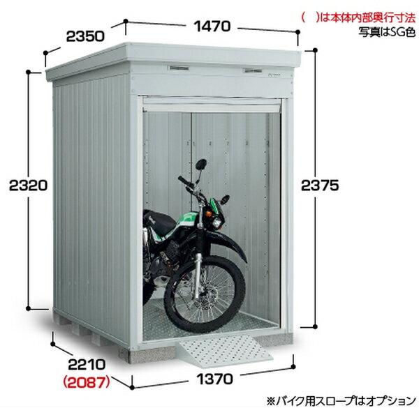 イナバ物置バイク保管庫FXN-1322HY(床付タイプ・ハイルーフ)バイクガレージ屋外収納庫倉庫