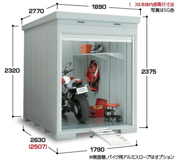 イナバ物置バイク保管庫FXN-1726HY(床付タイプ・ハイルーフ)バイクガレージ屋外収納庫倉庫