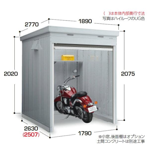 イナバ物置バイク保管庫FXN-1726S(土間タイプ・スタンダード)バイクガレージ屋外収納庫倉庫