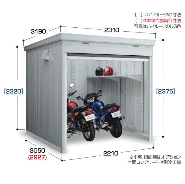 イナバ物置バイク保管庫FXN-2230H(一般型・土間タイプ・ハイルーフ)バイクガレージ屋外収納庫倉庫