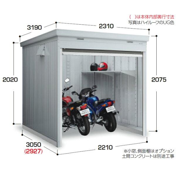 イナバ物置バイク保管庫FXN-2230S(一般型・土間タイプ・スタンダード)バイクガレージ屋外収納庫倉庫