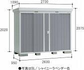 イナバ物置 ネクスタNXN-26S  屋外 物置き 関東送料無料