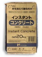 DIYや基礎作りに 送料無料インスタントコンクリート 20kg (1袋)