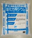 塩化カルシウム(ポリ袋10kg)nio-502(仁尾興産)塩化カルシウム重量約10kg大雪対策大雪対策グッズ塩カリ凍結防止剤凍結抑制剤土質安定、砂ぼこり防止防塵安定剤中国製【送料無料】