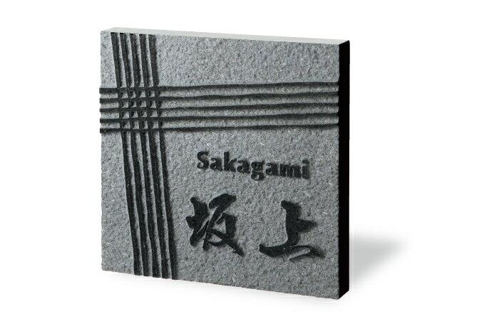 【天然石表札】スタイルプラス FS6-521(福彫)
