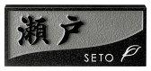 【天然石】デザインタイプ SN-48(美濃クラフト)